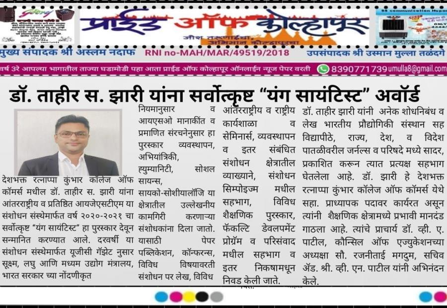 Hearty Congratulations to Dr. T. S. Zari for Achieving 'Young Scientist Award'